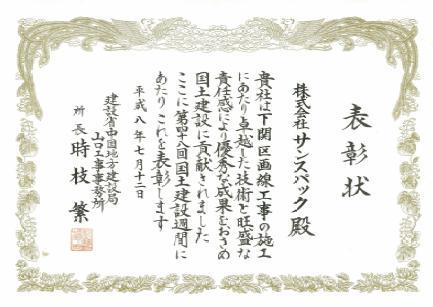 中国地方整備局表彰状