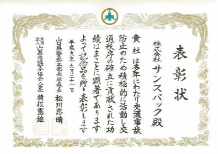 山口県警表彰状