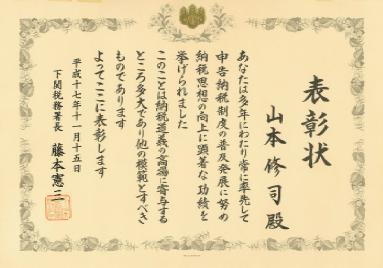 下関税務署 表彰状
